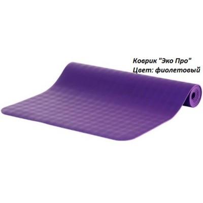 Коврик Bodhi Эко Про (185x60 см, 2 мм) для йоги